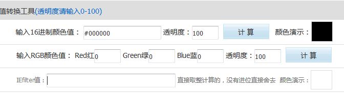 rgba和IE下filter值的转换工具